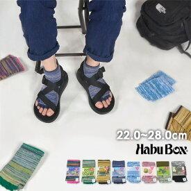 【メール便可】【送料無料】ハブボックス KARABISA SOCKS/カラビサソックス[アンクルタイプ] レディース メンズ 靴下 くつした ソックス 日本製 カラビサ Habu Box 7003640【定番】【定番】【02P03Dec16】