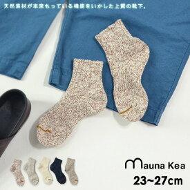 【メール便可】マウナケア 106504_206504-m27m スラブネップローソックス メンズ レディース 靴下 くつした ロークルー ショート丈 杢 綿 麻 日本製 国産 mauna kea 7009578