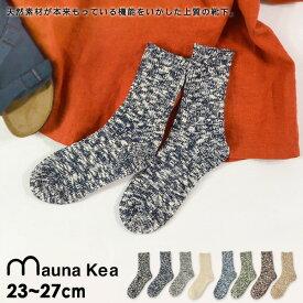 【メール便可】マウナケア 106502_206502-27mm スラブネップツイスター杢ソックス レディース メンズ ジュニア 靴下 くつ下 くつした 綿麻混 ヘンプ コットン 国産 日本製 ナチュラル mauna kea 7009629