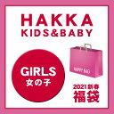 【予約販売】2021新春福袋〔HAKKA〕女の子 女の子 ハッカベビー ハッカキッズ キッズ ベビー ガールズ 女児 Girls 子供服 4023382