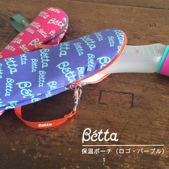 Betta ドクターベッタ 보 온 파우치 (로고/퍼플). 4997660113040-MG. 7003888