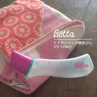 Betta doctor Butta baby bottle Blaine P2-240ml ■ 4997660100026 ■ 71849 _