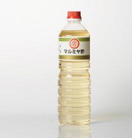 【九州宮崎】 マルミヤ酢 1.0L 酢の物、お寿司、甘酢用になど特にお魚類には威力を発揮します