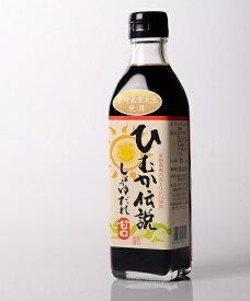 九州 宮崎 醤油 マルミヤ醤油本店 ひむか伝説 しょうゆたれ 300ml 天然酵母醸造もろみ二年熟成 しょうゆ しょう油 九州宮崎