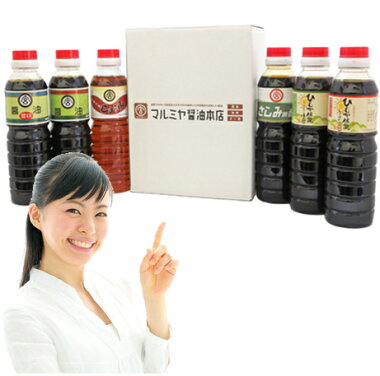 【九州宮崎】マルミヤ醤油本店360ml当社代表する6本売れ筋商品お買い得セット(送料無料)