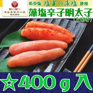 塩竈の藻塩仕上げ!辛子明太子無着色400g(切子)