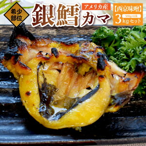 銀鱈カマ西京味噌漬け3kg(500g×6袋)