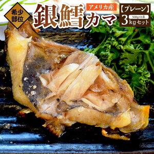 銀鱈カマ3kg(500g×6袋)