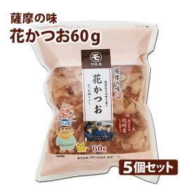 薩摩の味花かつお60g(5個セット)