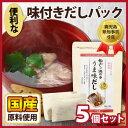 Umamidashi_ago1