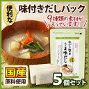 Umamidashi yasai1