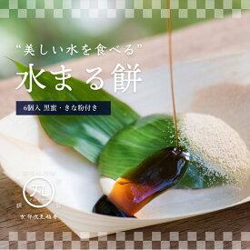 天然水で作った【水まる餅】6個入り黒蜜・きな粉付き ぷるぷる不思議な食感 京都伏見稲荷で販売中!