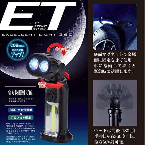 送料無料 ET エクセレントライト360° 【RCP】【ET-01】