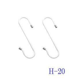 送料無料 積水樹脂 セキスイ SEKISUI 小物用フリーフック 20cm 2本組【RCP】【H-20】【CP】