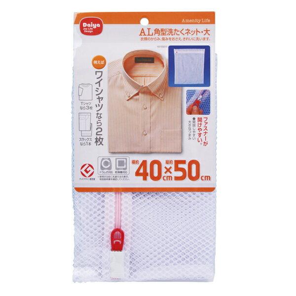 Diya ダイヤ AL 角型洗たくネット・大 洗濯ネット 洗濯機ネット