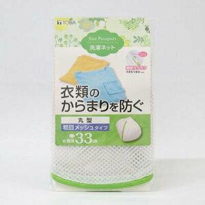 東和産業 SP 洗濯ネット 粗目メッシュ 丸型【RCP】【22350】