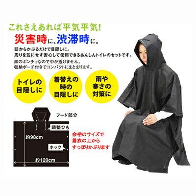 送料無料 あんしんトイレポンチョ(収納ポーチ付)【RCP】【BR-928】