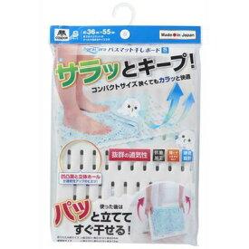 YAMAZAKI 山崎産業 サラ&カラ バスマット干しボード Sサイズ ホワイト【RCP】【t】