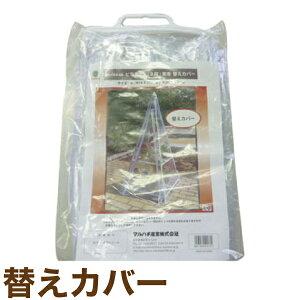 送料無料 おしゃれなツリー型の組立式簡易温室 フラワーラック ピラミッド用 替えカバー (ラック本体は別売り)【RCP】【CP】