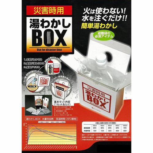 送料無料 湯わかしBOX基本セット(2回分) 湯沸かし 災害時 緊急時 火を使わない【RCP】