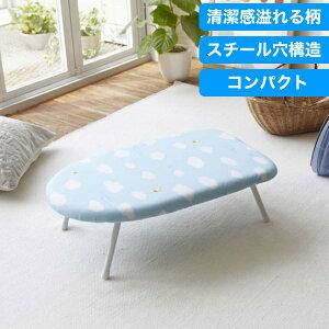kumo かわいい雲デザイン 折りたたみ スチームアイロン台【RCP】【7799】