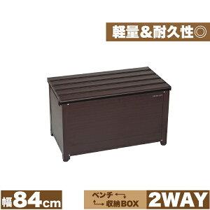【送料無料】軽量で耐久性に優れたアルミ製収納ボックス ベンチとしても使える アルミベンチストッカー84 (高さ48.5) 南京錠取付用金具付(※鍵別売)高さ調節アジャスター付 ※【メー