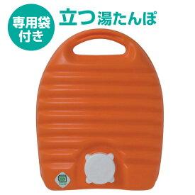 送料無料 立つ湯たんぽM 2.6L(専用の収納袋付き♪)【RCP】【CP】