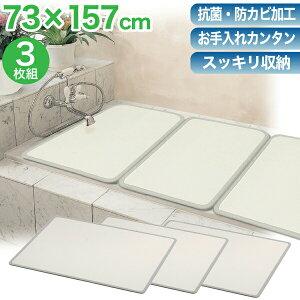 【送料無料】【●日本製】 お手入れ簡単! 抗菌・防カビ加工 アルミ 組み合わせ風呂フタ L16 サイズ (巾73×157cm 3枚組) L-16 抗菌 フラット 風呂蓋 パネル式 風呂フタ シンプルピュア 風呂ふた