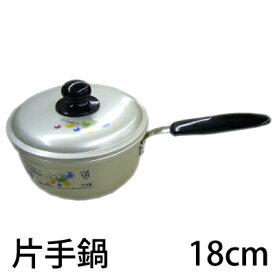 北陸アルミニウム アルミ製片手鍋 エシャロット 18cm【RCP】【キャッシュレス 還元 対象店】