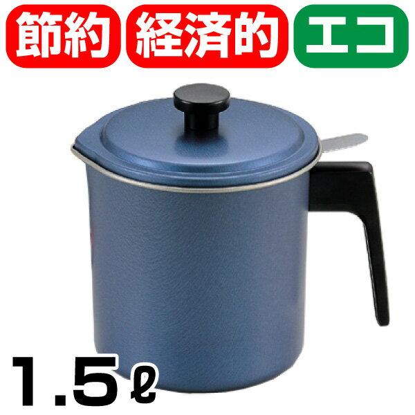 送料無料 お手入れ簡単!ふっ素加工オイルポット 1.5L【RCP】【H-5077】