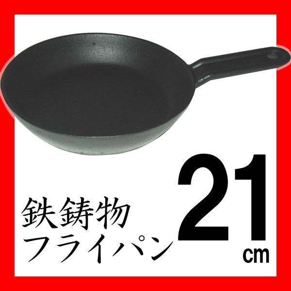 送料無料 [鉄鋳物]IHにも対応! 鉄製フライパン 21cm【RCP】【720C】