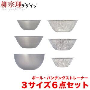 【送料無料】柳宗理 18-8ステンレス製 ステンレスボール&パンチングストレーナー 6点セット(16cm/19cm/23cm)