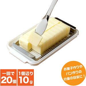 【●日本製】バターをラクラク等分カット! ステンレスカッター式 バターケース&バターナイフ付セット【RCP】【BTG2DX】
