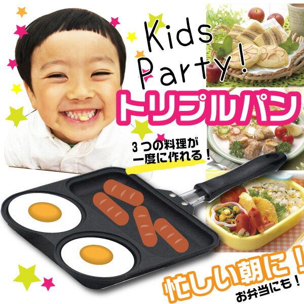 とりぷるぱん キッズパーティー【RCP】【KS-2759】