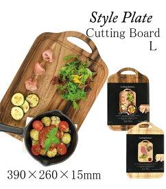 送料無料  木製 カッティングボード Lサイズ スタイルプレート (ラバーウッド・アカシア) 木製まな板 木板 まな板 style plate cutting boad パール金属 【C-9137 C-9135】