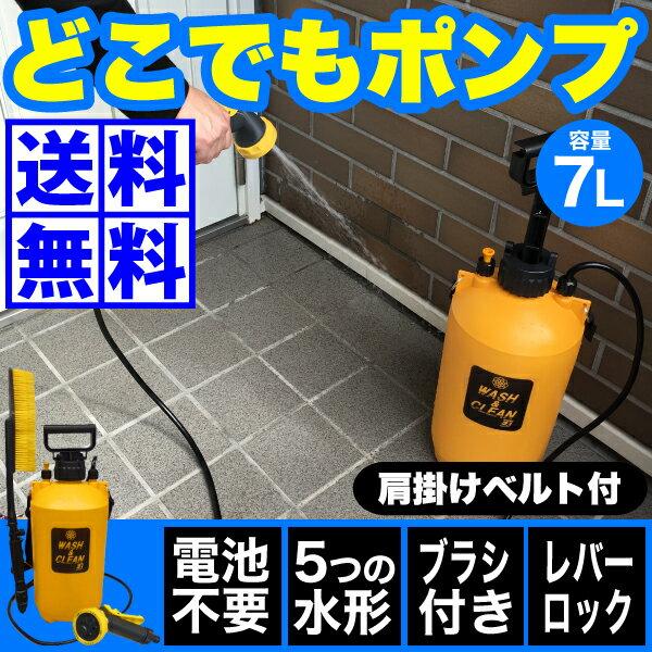★新しくなりました! 【送料無料】ブラシ付どこでもシャワー 加圧ポンピング式水圧クリーナー ウォッシュ&クリーン EX(容量7L) 持ち運びに便利な肩掛けベルト付【RCP】