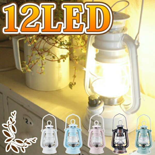 LED ランタン 電池式 アンティーク暖色のLEDランタン ライト ランプ 懐中電灯 CAPTAIN STAG インテリア★電灯 アウトドア 照明 灯 間接照明 スポットライト プレゼント 贈り物【RCP】【M-1328 M-1324 M-1325 M-1326 M-1327】