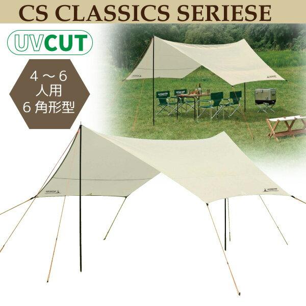 【送料無料】ヘキサゴン タープ UV (UVカット キャリーバッグ付) CSクラシックス CAPTAIN STAG 6角形 タープ (※付属のポールは2本です)【RCP】【UA-1069】