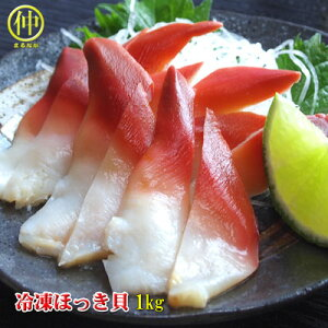 冷凍ほっき貝 1kg【北寄貝】【ホッキ貝】【ウバガイ】【姥貝】 【まるなか】