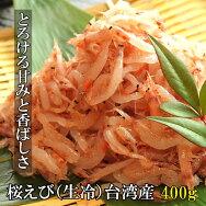 桜えび(生冷)400g台湾産【さくらえび】【桜エビ】【生】