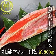 冷凍紅鮭フィレ