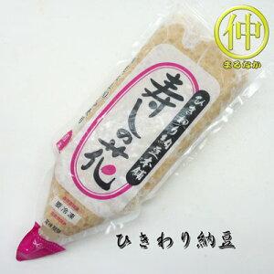 冷凍ひきわり納豆 5パック【まるなか】