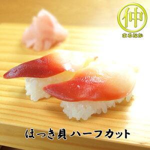 カナダ北寄貝スライス[寿司ねた][ホッキ貝][ほっき貝][ホッキ貝スライス][ホッキ貝ハーフカット]【まるなか】