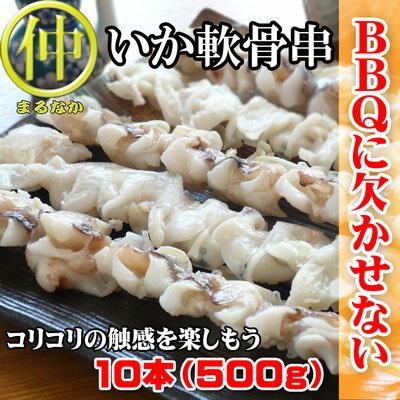 イカ軟骨串 10本【バーベキュー】