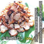中華風味たこ300g