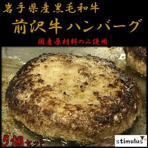 岩手県産 前沢牛ハンバーグ 5個セット(120g×5個) 国産 ブランド牛 レストランの味