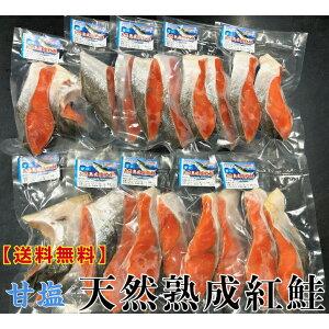 【市場直送】 天然紅鮭 1尾分 小分けパック 2切れ真空 【送料無料】 【鮭】 【切身】 【紅鮭】 【天然】【市場直送】 サケ さけ 鮭 シャケ しゃけ 紅鮭 紅サケ 鮭切り身 切り身 切身 甘塩 天