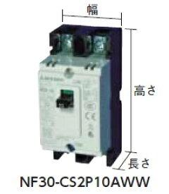 三菱電機 ノーヒューズ遮断器 NF−Cシリーズ(経済品)【NF30CS2P15AWW】 販売単位:1個(入り数:-)JAN[-](三菱電機 ブレーカー) 三菱電機(株)【05P03Dec16】