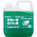 サラヤ 手洗い石けん液 シャボネットP−5 5kg【30827】 販売単位:1個(入り数:-)JAN[4973512233449](サラヤ ハン…