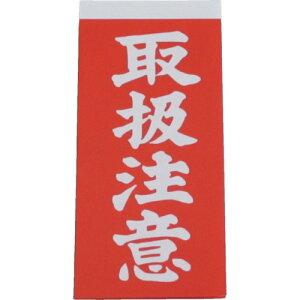 ユタカ 荷札 取扱注意荷札 10枚×2【A21】 販売単位:1PK(入り数:20枚)JAN[4903599020243](ユタカ 荷札) (株)ユタカメイク【05P03Dec16】